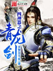 四神器之青龙剑小说阅读