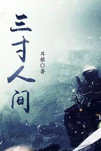 三(san)寸人si) /></a> <div class=