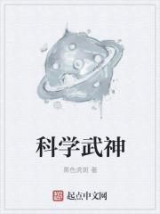 科学武神小说阅读