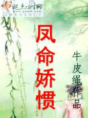凤命娇惯小说阅读
