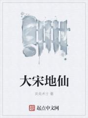 大宋地仙小说阅读